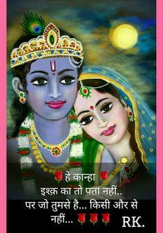 By Reena Kapoor  F F  A Soulful Love Of Radha Krishna  F F   Jai Shree Krishna Krishna