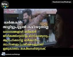 Image Result For Malayalam Love Status Heart Touching Love Quotes Website Love Status
