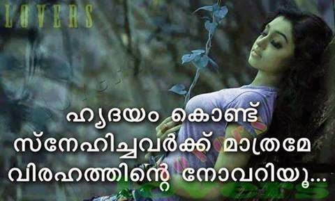 Heart Touching Love Quotes In Malayalam