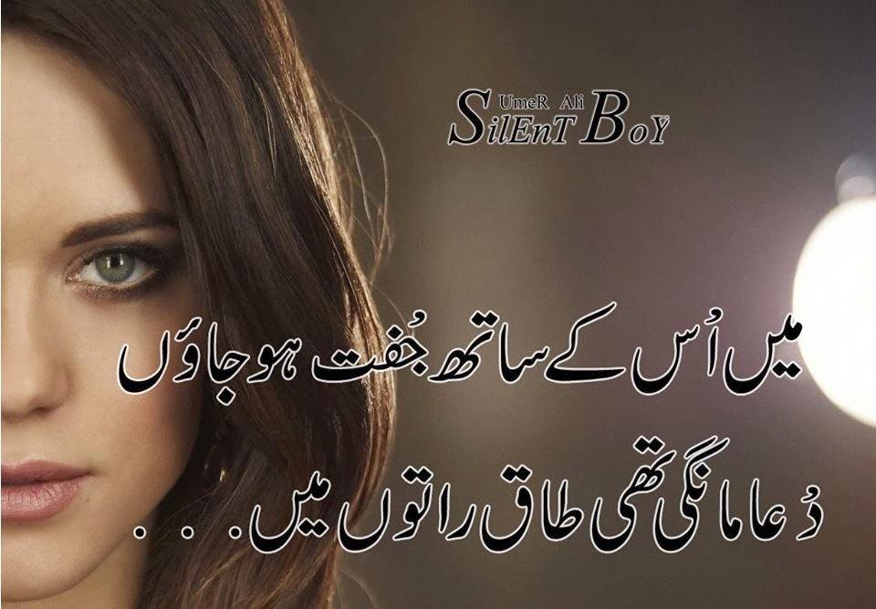 Image Result For Urdu Love Poetry