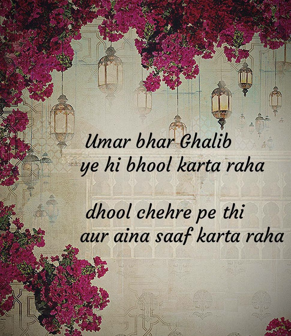 Strong Quotes Hindi Quotes Qoutes Quotations Urdu Poetry Lawyer Mirza Ghalib Positive Thoughts Beautiful Words