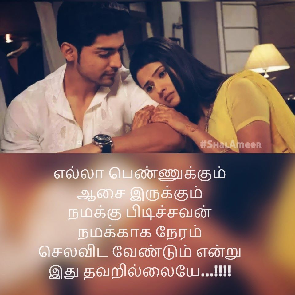 Tamil Sad Quotes Movie Quotes Qoutes Tamil Love Quotesy Quotes
