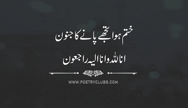 Urdu Quotes Sad Romantic Love Poetry And Quotes