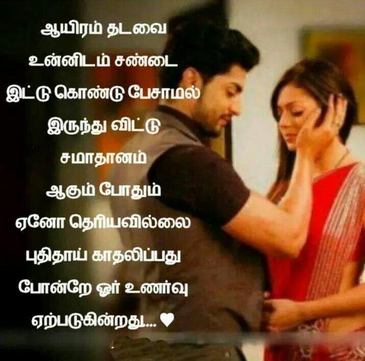 Love Q Tamil Kavilove Tamil Love Quotes Tamil Kavi Gal Love Feeling Images
