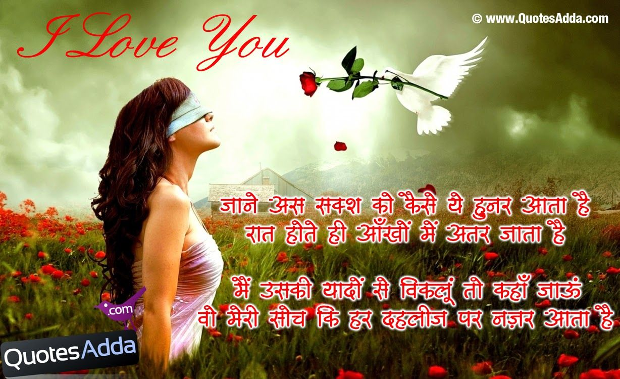 Image Result For I Love You Quotes In Hindi