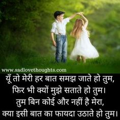 Very Heart Touching Sad Quotes Hindi Quotes On Life Sad Love Quotes Heart Touching