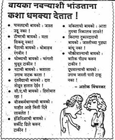 Marathi Jokes Wife Jokes Husband Wife Languages Graffiti Poems Graphite
