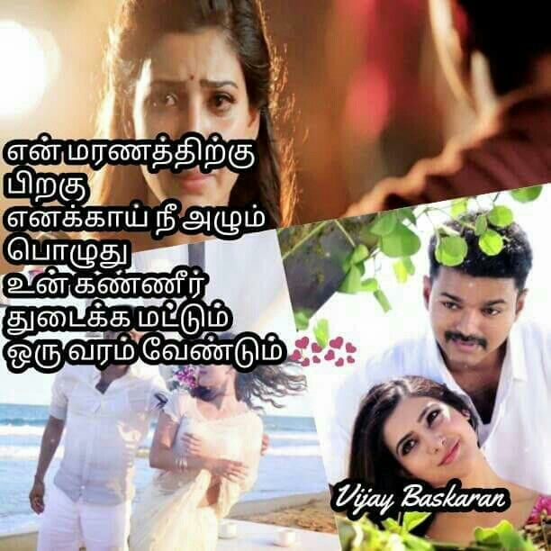 Find This Pin And More On Theri Quotes By Ssumaiya