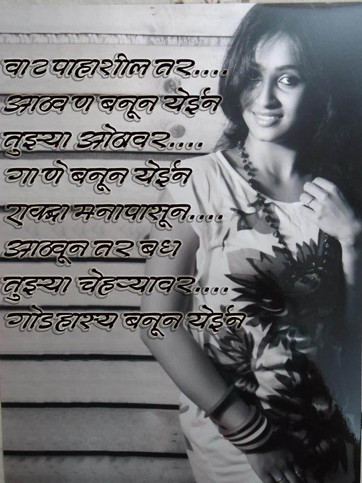 Love Quotes For Girlfriend Marathi U Tywva