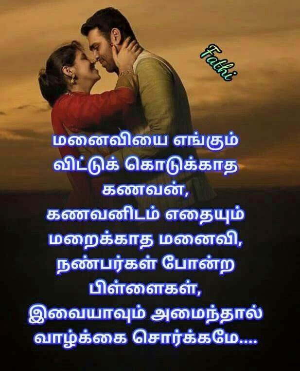 Pin By Every Bit On Tamil Quotes Relationship Quotes Life Quotes Tamil Love Quotes