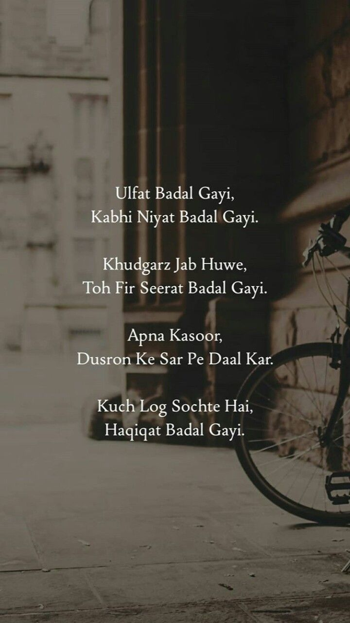 Pin By Hamed On Urdu Hindi Poetry Pinterest Heart Touching Shayari Deep Words And Hindi Quotes