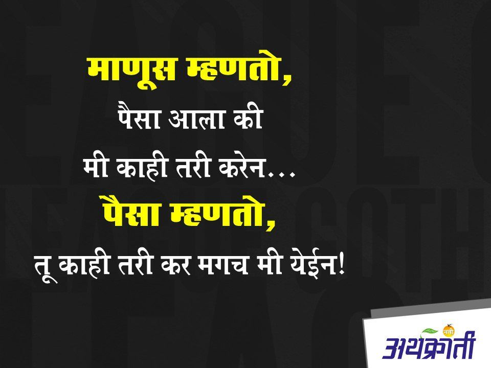 E A B E A  E A B E A Bf E A A E A Be E A B  E A Ae E A B E A Be E A A E A  Quotes Marathi