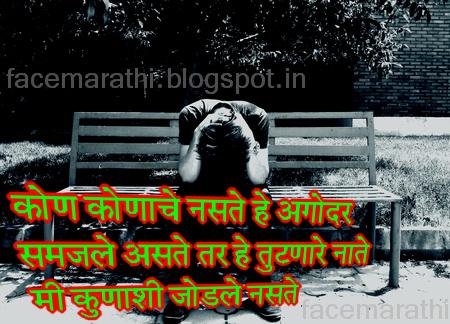 Image Result For Love Msg In Marathi For Boyfriend