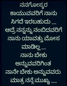 Sathish Vasuda  C B Kannada Quotes