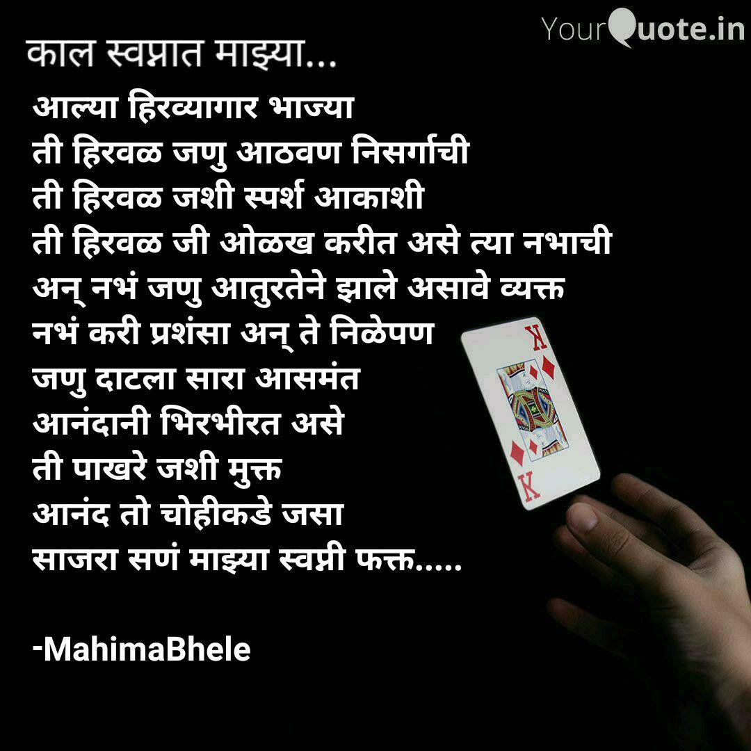Aalyaa Hirvyaagaar Bhaajyaa Tii Hirvl Jnnu Aatthvnn Tii