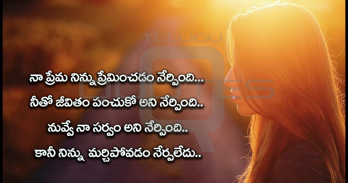Best Love Quotes Love Poems Prema Kavithalu Valentines Day Special Wishesquotesquotationsbeautiful Love Romantic Quotes With