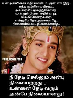 I Am Quotes Strong Quotes People Quotes Quotes About Positive Quotes Mahabharata Quotes Morning Greetings Quotes Good Morning Quotes Tamil Love