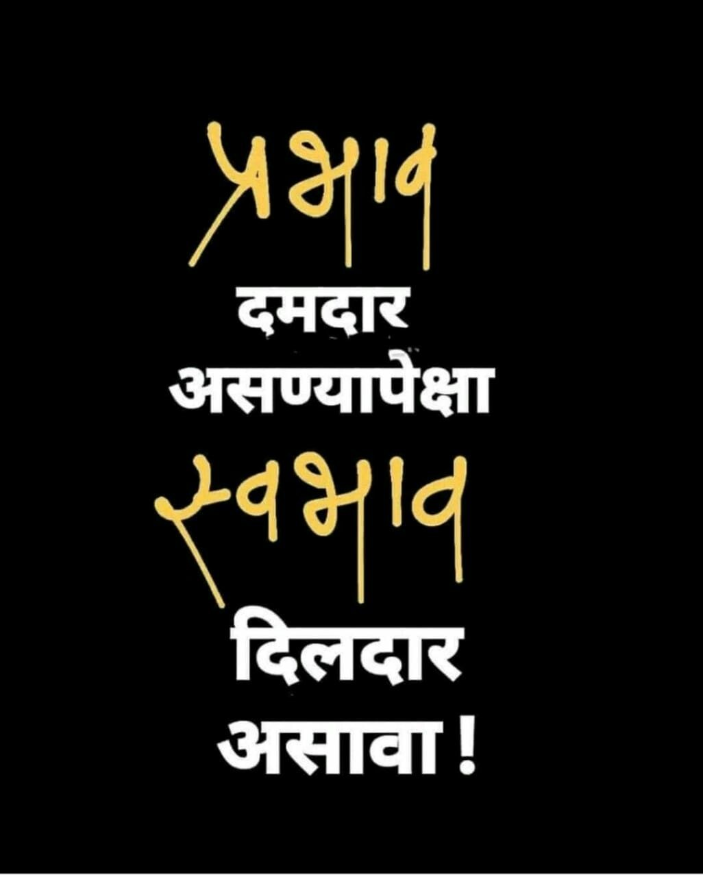 Good Nature Good Thought Marathi Jokes Marathi Status Marathi Love Quotes Hindi Quotes