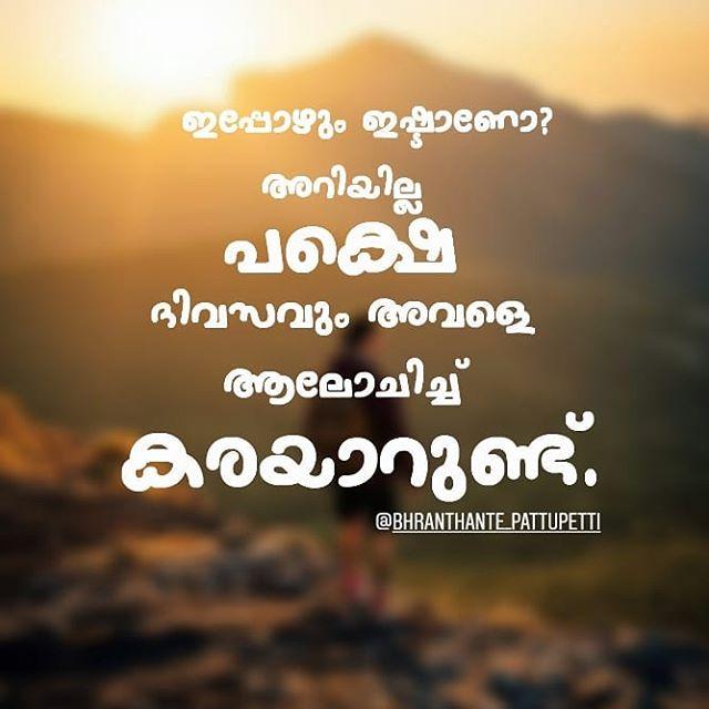 Naeemudheen Malayalamtypography Malayalampoem Malayalam Mallu Mallulove Lovefailure Shifanaeem