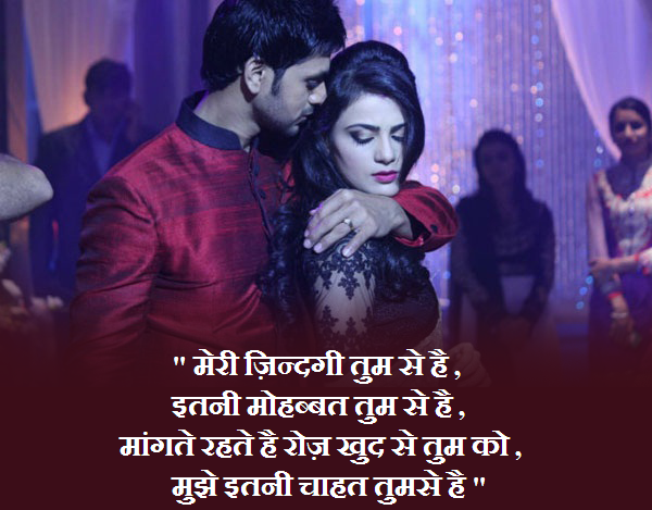 Romantic Shayari For Gf And Bf In Hindi Imagesbest Romantic Shayari For Gf And Bf In Hindi Love Shayari In Hindi For Lover For Boyfriend  Romantic