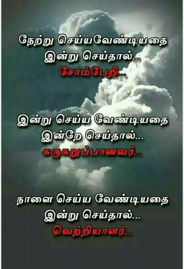 Pin By Thirupathi On Motivation Pictures Life Quotes Tamil Motivational Quotes Motivational Quotes