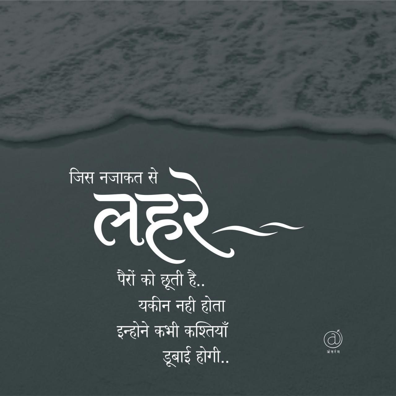 Image Result For Marathi Sad Quotes