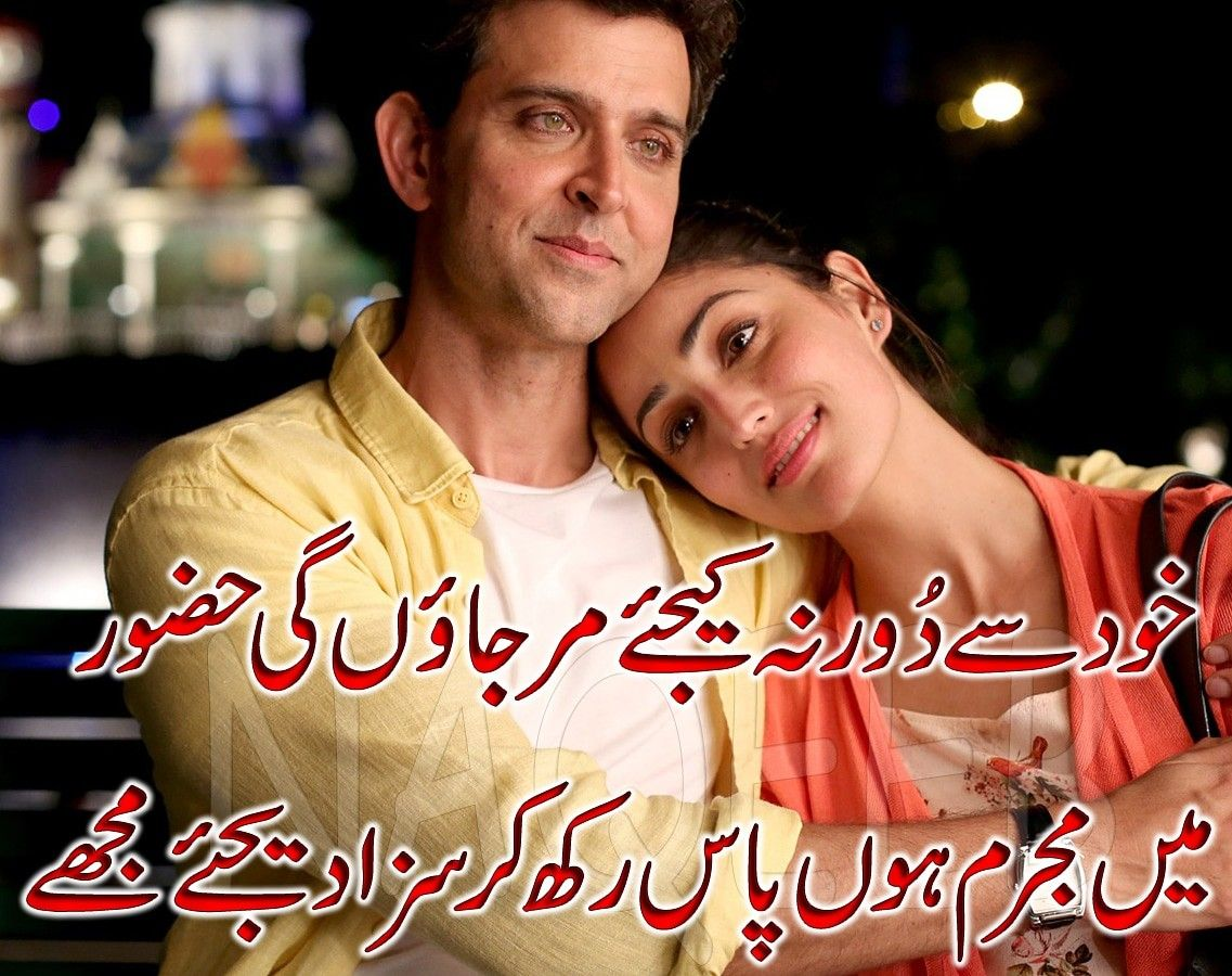Love Poetry Hd Pic
