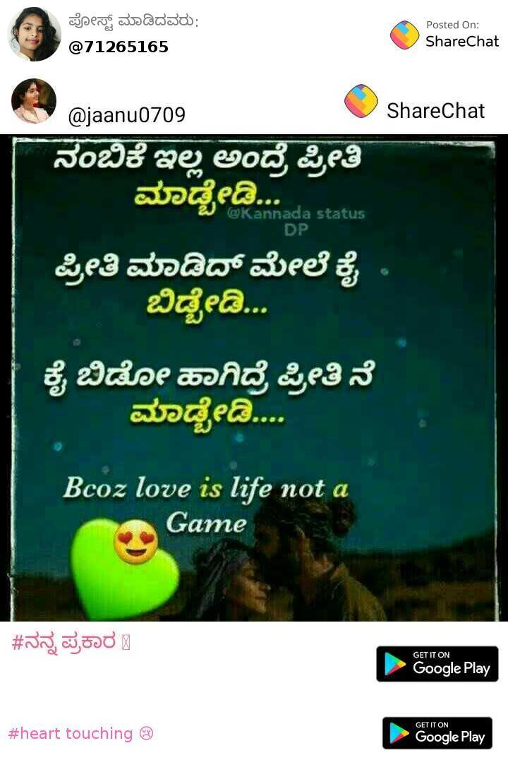 Heart Touching F F A E B Af E B E B E B Bf E B B E B D E B A E B Be E B A E B D Whatsapp Status Kannada Sharechat Hover Me
