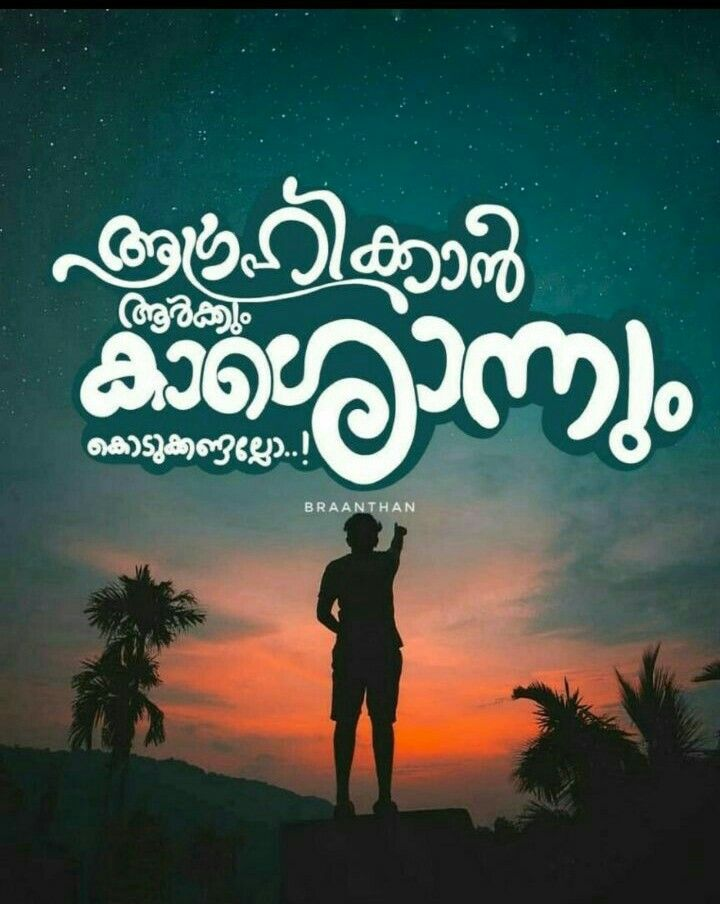 Malayalam Quote Love Failure Malayalam Quotes True Quotes Best Quotes Friendship Quotes