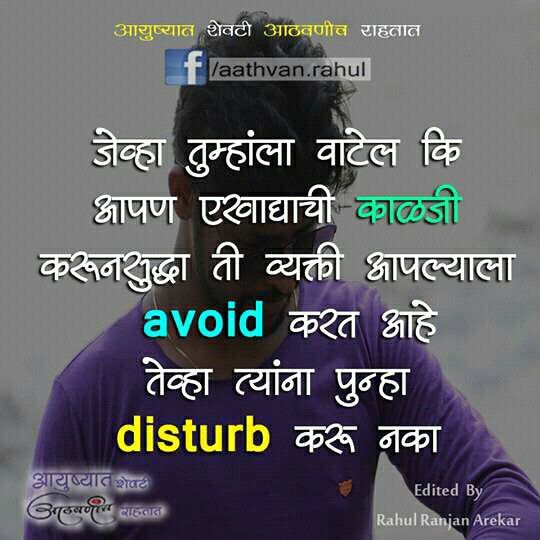 Hurt Touching Status In Marathi | Hover Me