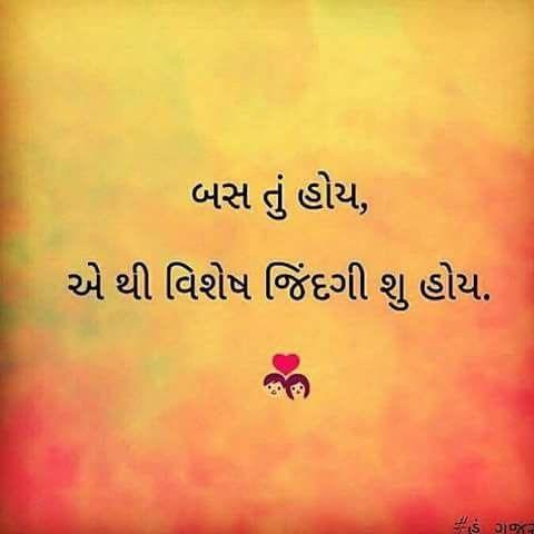Gujarati Love Message