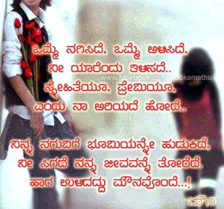 Prema By Akash  Years Ago Romanticlove Failure