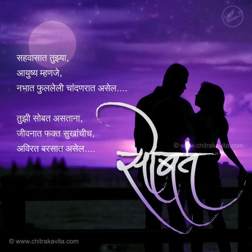 Marathi Kavita  E A A E A  E A D E A   E A B E A B E A Ac E A A Marathi Love Quotes Marathi Poems Love Poems Poems