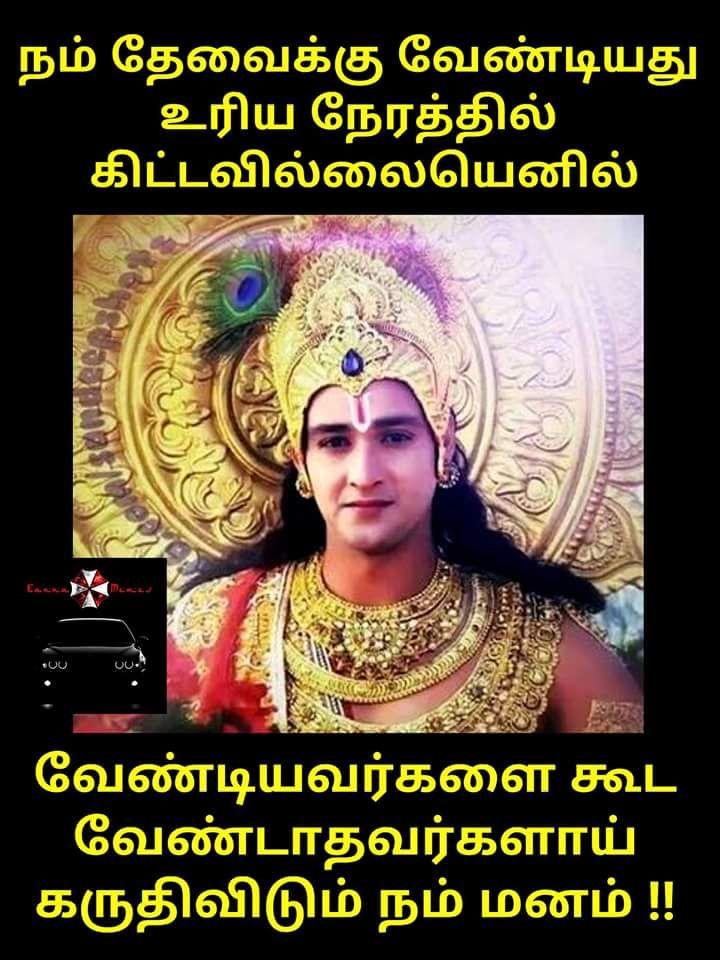 Mahabharata Quotes In Tamil Mahabharata Quotes Geeta Quotes Tamil Kavi Gal Krishna Quotes