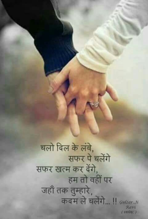 Best Friends For Life Husband Wife Hindi Quotes Our Love I Love