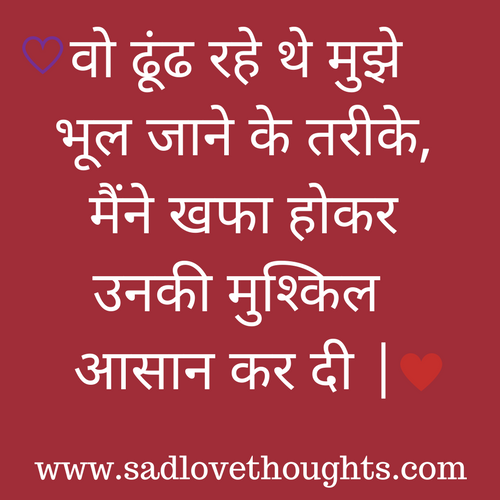 Line Status For Whatsapp In Hindi Sad Quotes That Make You Cry Love Hurts