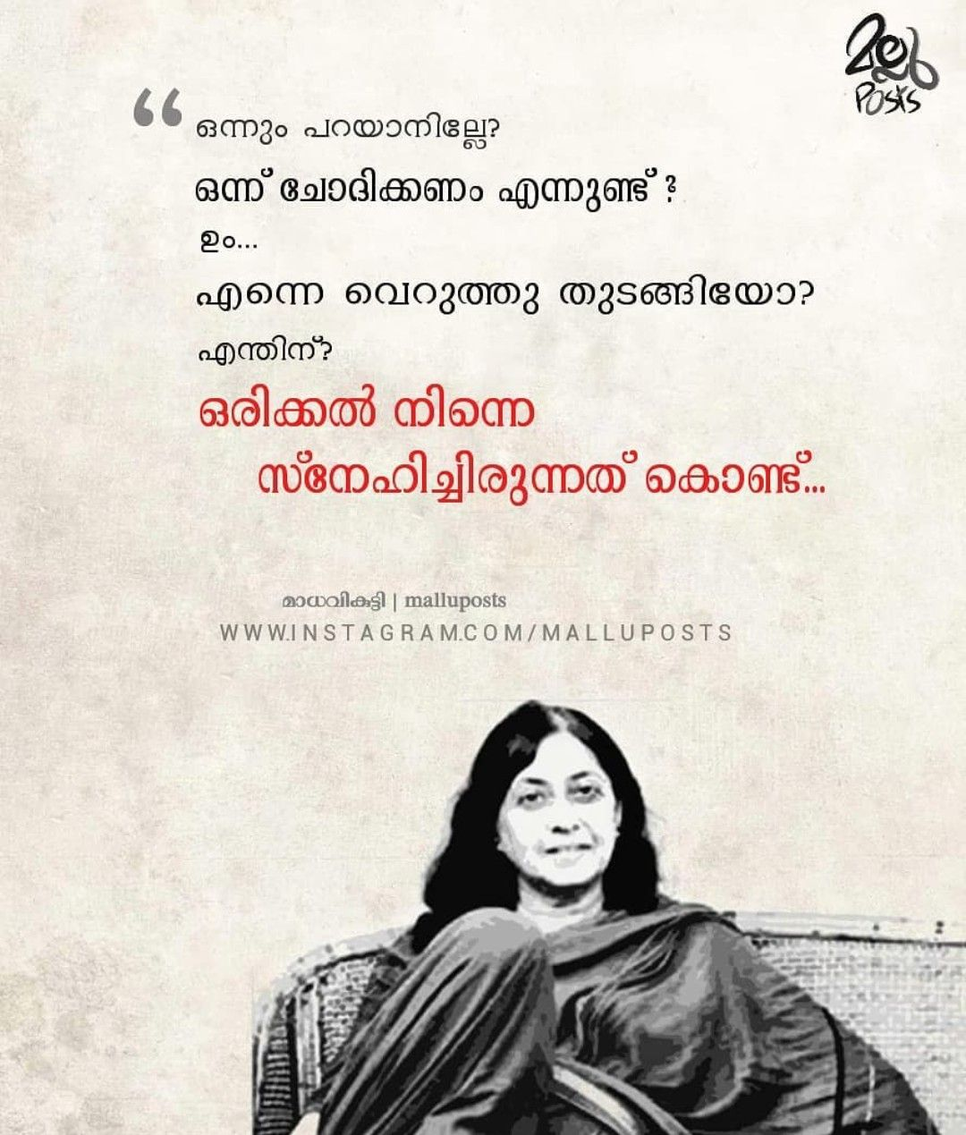 Image Result For Madhavikutty Malayalam Quotes