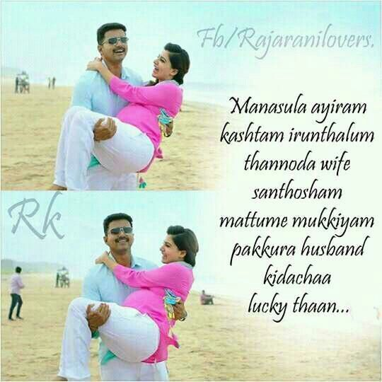 Imagenes De Love Quotes About Wife In Tamil