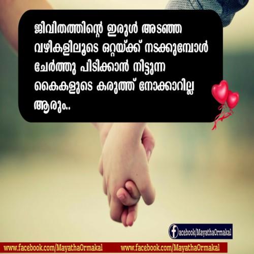 Malayalam Quotes About Love Failure Malayalam S S Heart Touching Love Quotes Malayalam