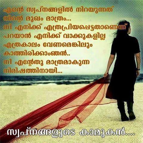 Malayalam Sad Love Quotes Image Share