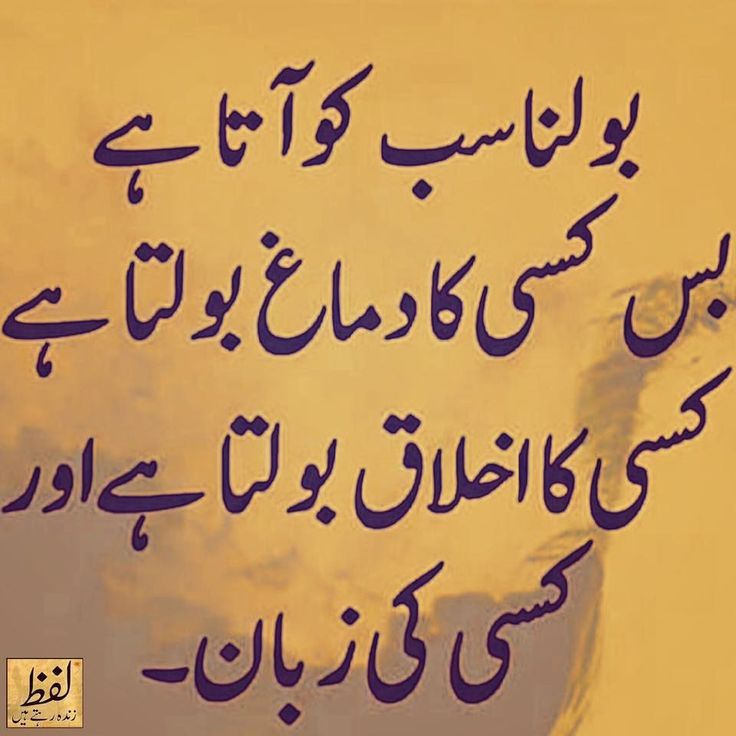 Urdu Poetry Poetry Quotes Wisdom Quotes Life Quotes Urdu Quotes Qoutes Positive Thoughts Deep Thoughts Strong Quotes