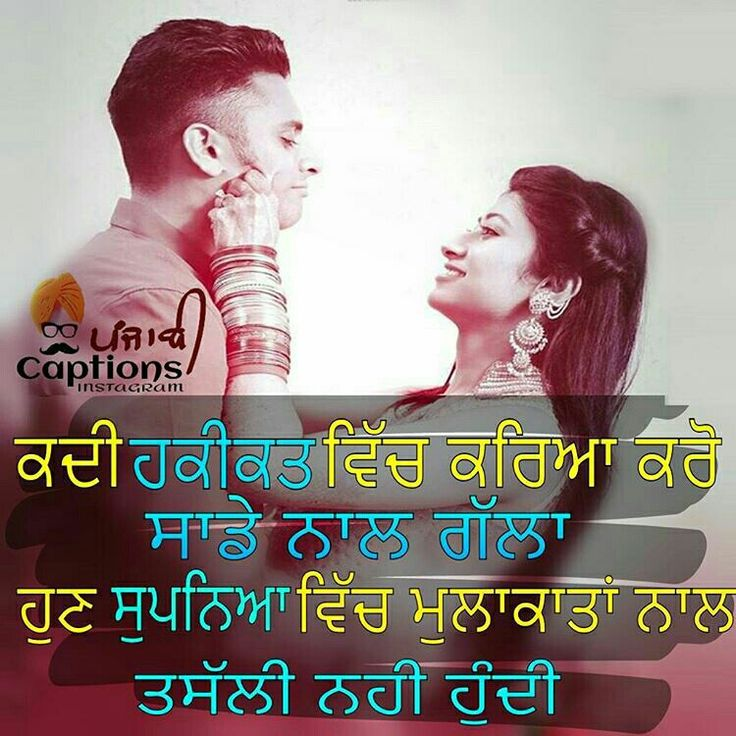 Punjabi Love Quotes On Pinterest Punjabi Quotes At Ude