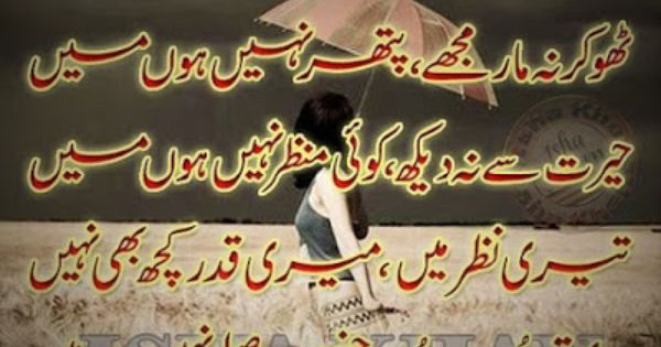 Image Result For Sad Quotes In Urdu