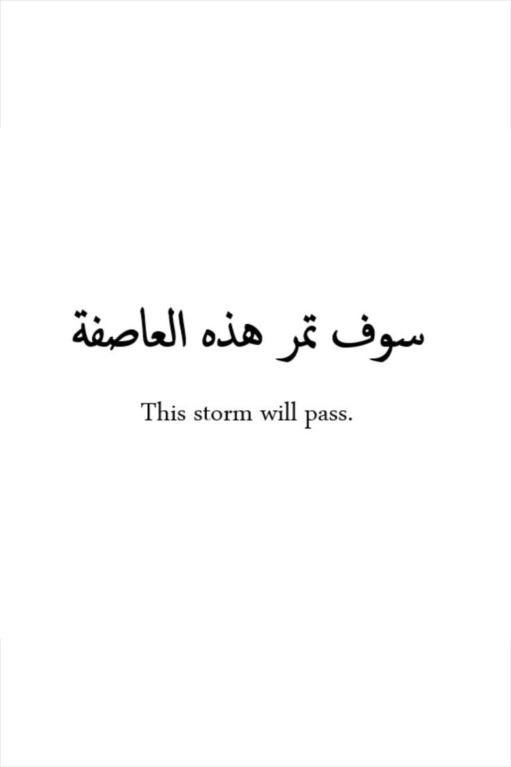 Beautiful Arabic Quote The Storm Will P