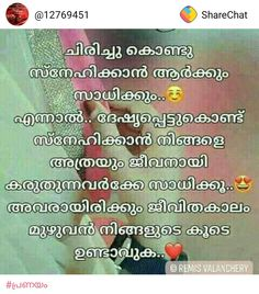 Nee Ente Kooda Undavane Undavane Malayalam Quotes Boxing Quotes