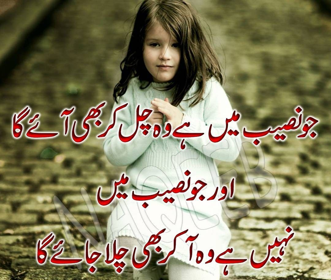 Best Urdu Poetry Pics Hd Urdu Poetry