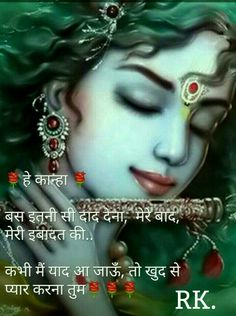 By Reena Kapoor  F F  A Soulful Love Of Radha Krishna  F F   Radha Krishna Love Quotes