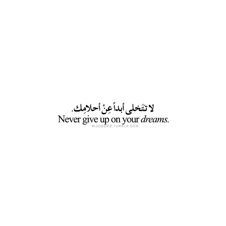 Image Result For Arabic Love Quotes