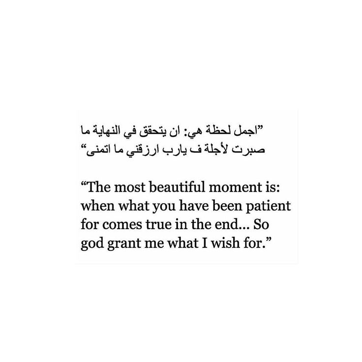 Arabic Love Quotes For Him Gorgeous I Love You Quotes In Arabic Dobre For