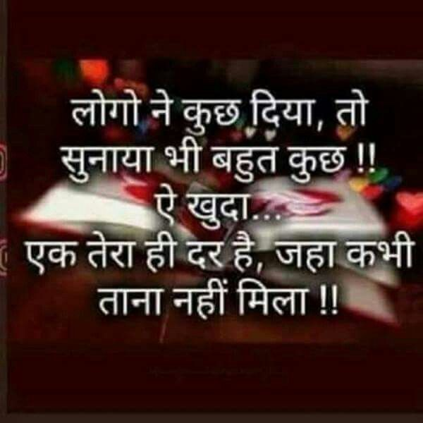 Desi Hindi Indian Quotes Shortest Quotes Feeling Quotes Punjabi Quotes Wisdom Quotes Life Quotes Qoutes Dil Se